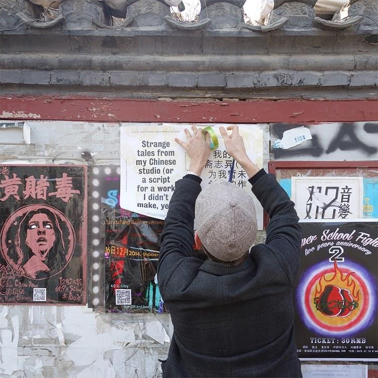 Maurice Bogaert / Poster / Black Sesame / Beijing / 2014