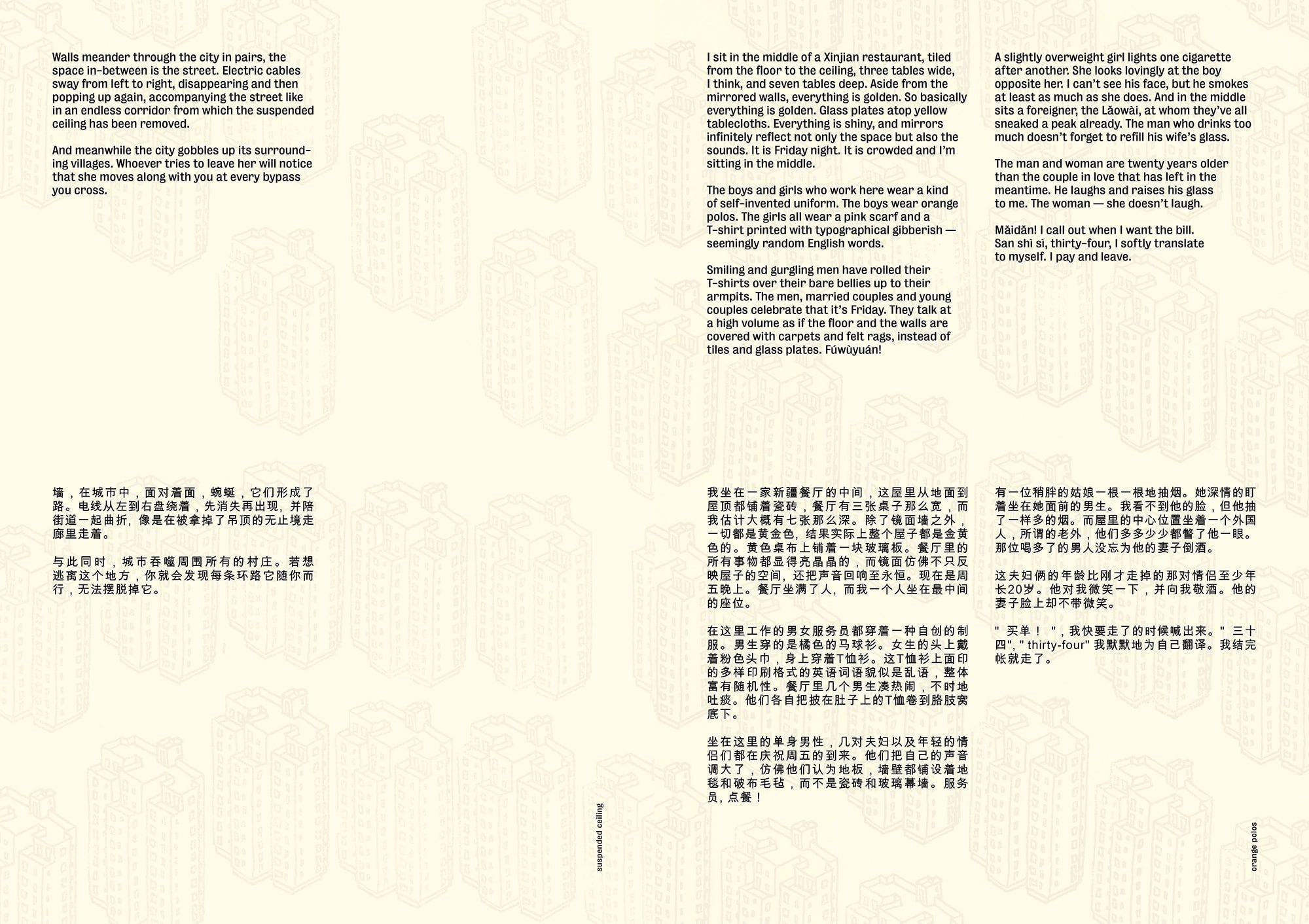 Maurice Bogaert / Publication / Strange Tales From My Chinese Studio / Black Sesame / Beijing / 2014