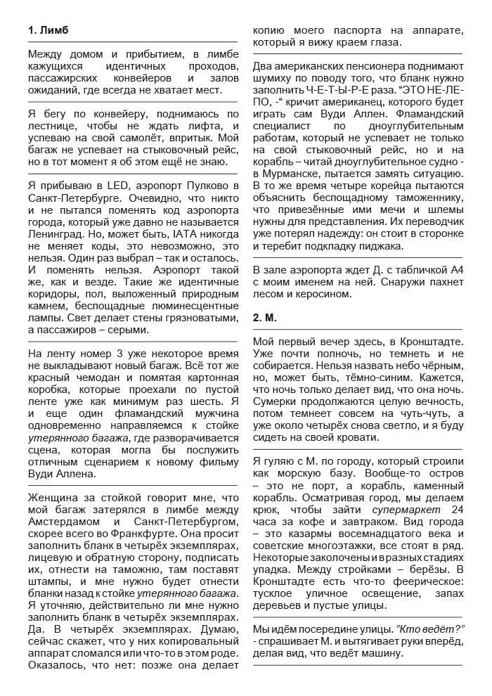Maurice Bogaert / Publication / Logboek / NCCA / Kronstadt / St. Petersburg / 2015